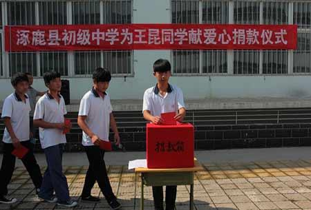 涿鹿县初级中学为患病同学举行捐款活动图片